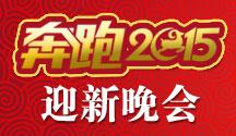 江西新华2015年度迎新春暨总结表彰文艺汇演