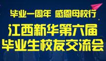 江西新华第六届毕业生校友交流会
