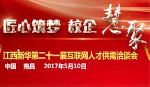江西新华电脑学院第二十一届人才供需洽谈会