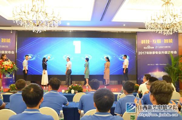江西新华电脑学院秋季开设VR人才培养班
