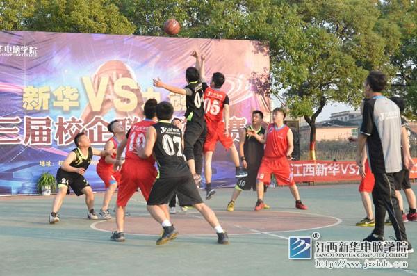 江西新华第三届校企联谊篮球赛活力开赛